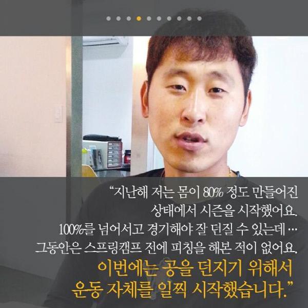 [사진이 있는 人터뷰] 절치부심 윤석민
