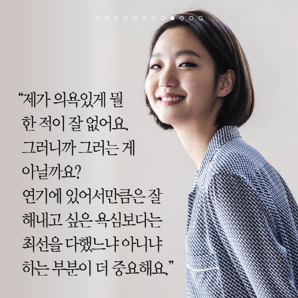 [사진이 있는 人터뷰] 영화 '차이나타운' 김고은
