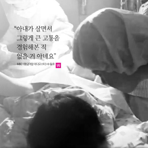 """[감동PUSH] '라디오스타' 동호, 아내 출산 떠올리며 울컥 """"아내가 살면서…"""""""