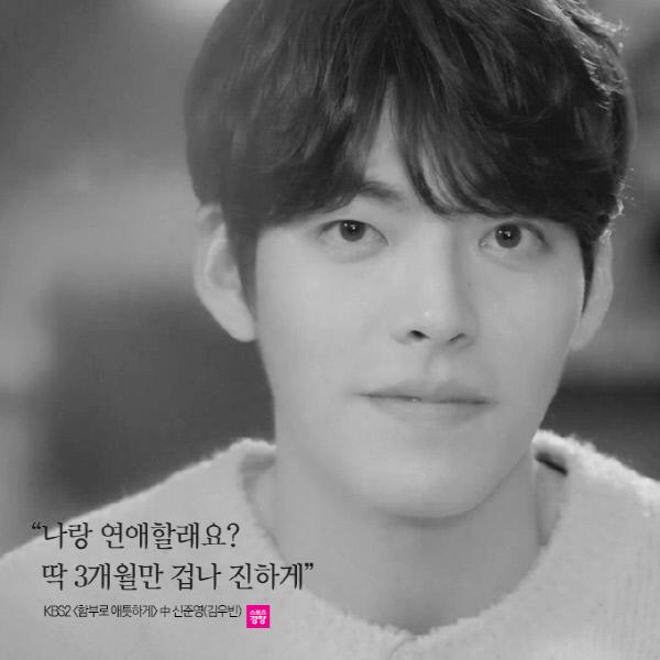 """[감동PUSH] '함부로 애틋하게' 김우빈, 수지에게 """"나랑 연애할래요?"""""""