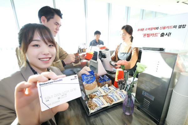 KT, 휴대폰 소액결제와 신용카드 결합한 '폰빌카드' 출시