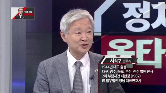 TV조선 출연 당시 서석구 변호사