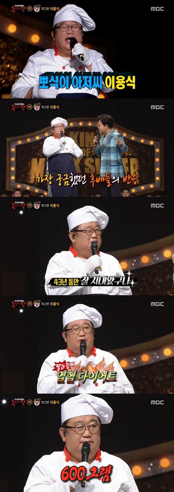 사진|MBC 복면가왕 방송 영상 갈무리
