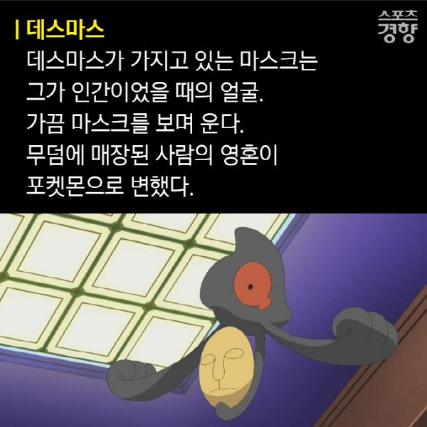 [카드뉴스] '포켓몬스터' 진실 혹은 거짓 ① 도감에 등장하는 포켓몬의 비밀