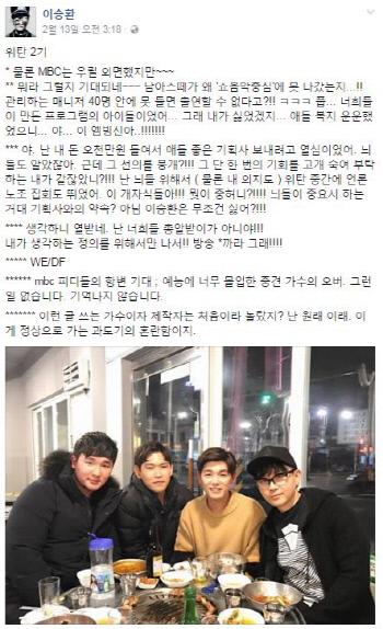 이승환 페이스북 갈무리