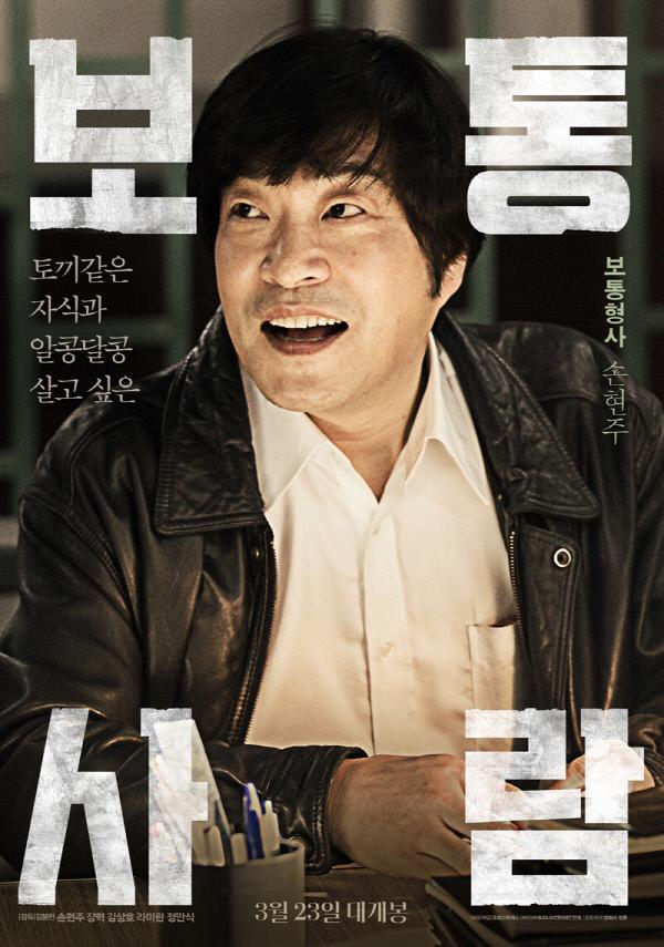 영화 <보통사람>에서 가족을 위해 권력자의 제안을 받는 형사 강성진 역을 맡은 손현주. 사진 영화사 플래닛.