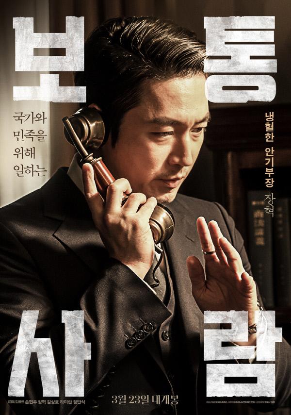 영화 <보통사람>에서 최연소 안기부 실장 최규남 역을 맡은 장혁. 사진 영화사 플래닛.