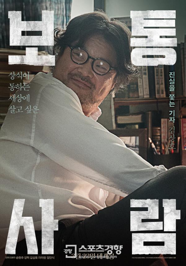 영화 <보통사람>에서 자유일보 기자 추재진 역을 맡은 김상호. 사진 영화사 플래닛.