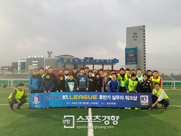 지난해 12월 김포에서 열린 K3리그 후반기 실무자 워크샵에 참석한 사람들이 축구 경기에 앞서 기념 사진을 찍고 있다.
