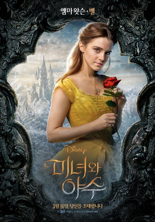 '벨'의 캐릭터 포스터. 사진 올댓시네마.