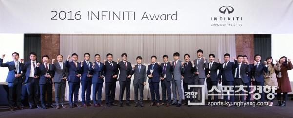 인피니티 코리아, '2016 인피니티 어워드'