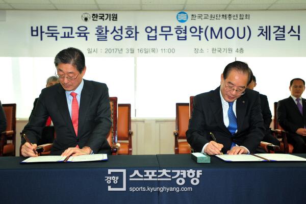 한국기원 송필호 부총재(왼쪽)와 한국교총 하윤수 회장이 협약서에 서명하고 있다.
