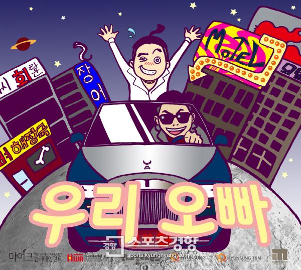 개그맨 조지훈과 힙합 프로듀서 다이너마이트가 결성한 듀오 '우리오빠'의 신곡 '오빠랑' 재킷. 사진 마이크엔터테인먼트
