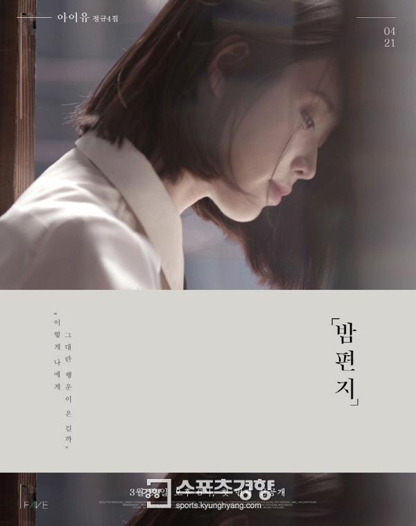 오는 24일 정규 4집 첫 번째 선공개곡 '밤편지'를 공개하는 가수 아이유. 사진 페이브엔터테인먼트