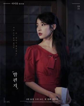 컴백 아이유 '밤편지' 티저 공개…아날로그 감성 물씬