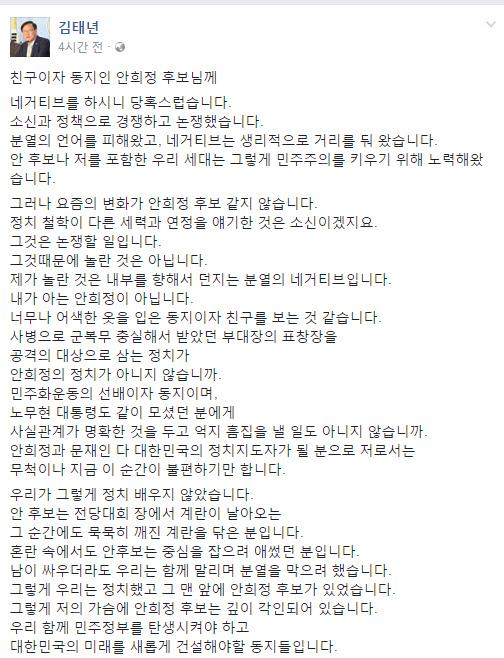 안희정 지사에게 공개편지를 띄운 김태년 의원의 페이스북 페이지.