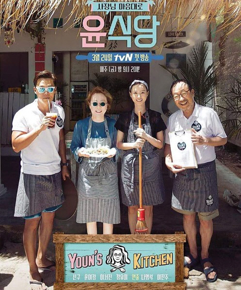 tvN 윤식당 포스터 사진|정유미 인스타그램 갈무리