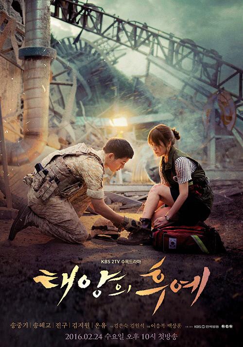 방송통신위원회 방송대상을 수상한  드라마 '태양의 후예' 홍보 포스터