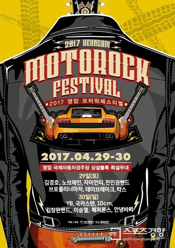 2017 영암 모터락 페스티벌'(MotoRock Festival) 4월29일 개막