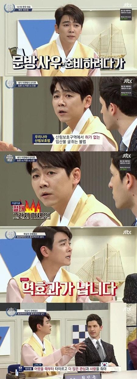 JTBC <비정상회담>에 출연한 최민용. 사진|JTBC