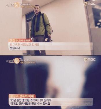 <리얼스토리 눈> 홍상수 감독과 그의 아내. 사진 MBC 화면 갈무리