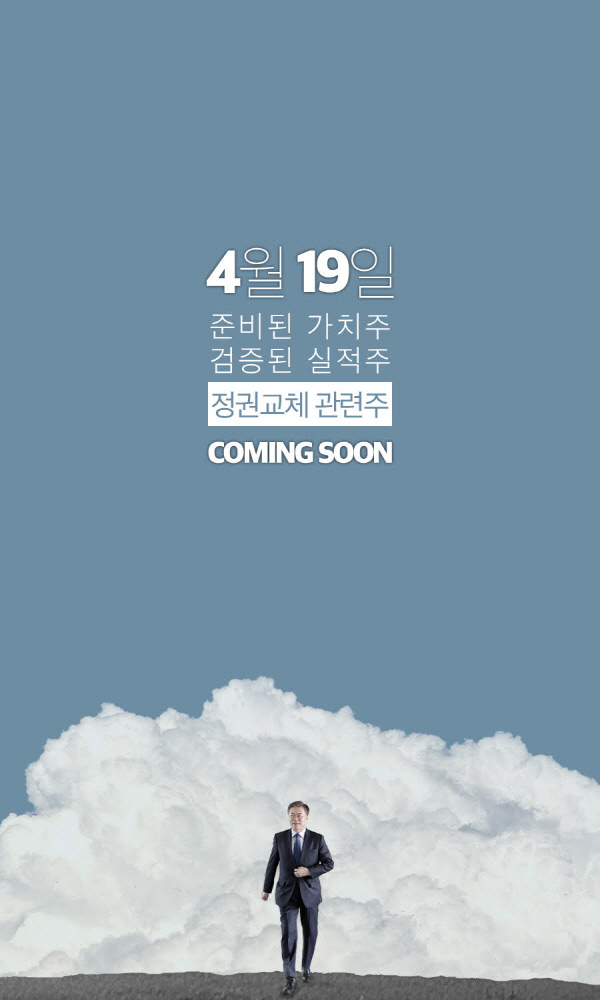 문재인 펀드 '국민주 문재인' 홈페이지 화면