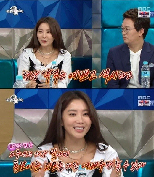 MBC <황금어장-라디오스타> 갈무리