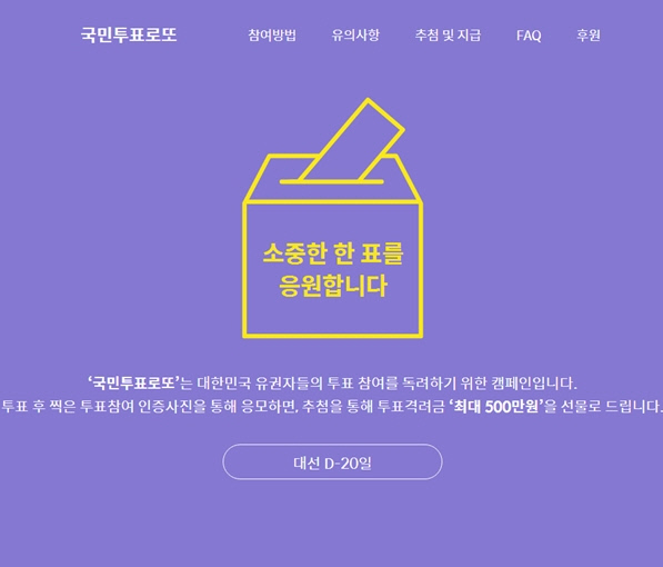 대선 투표 참여를 독려하기 위한 투표로또 페이지가 문을 열었다.