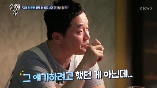 정원관이 소방차 시절 모은 돈을 둘째 형 때문에 탕진한 사연을 고백해 이목을 끌었다. KBS2.