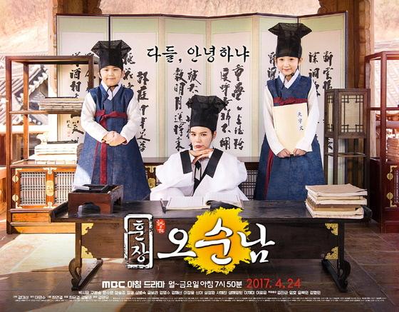 '훈장 오순남' 포스터. MBC