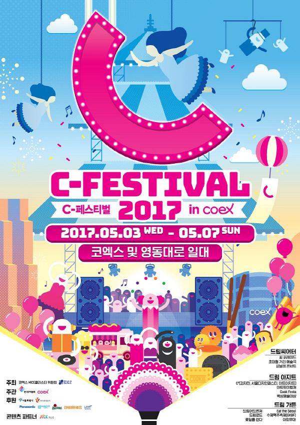 'C-페스티벌 2017 '드림씨어터', 영동대로서 퍼레이드와 거리극 펼친다