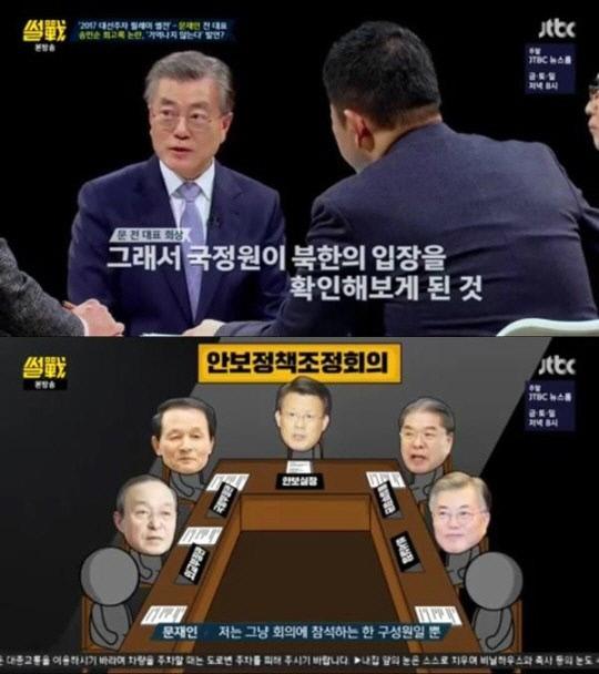 JTBC <썰전> 갈무리