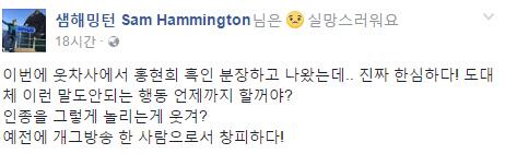샘 해밍턴 페이스북 공식 계정 화면 갈무리