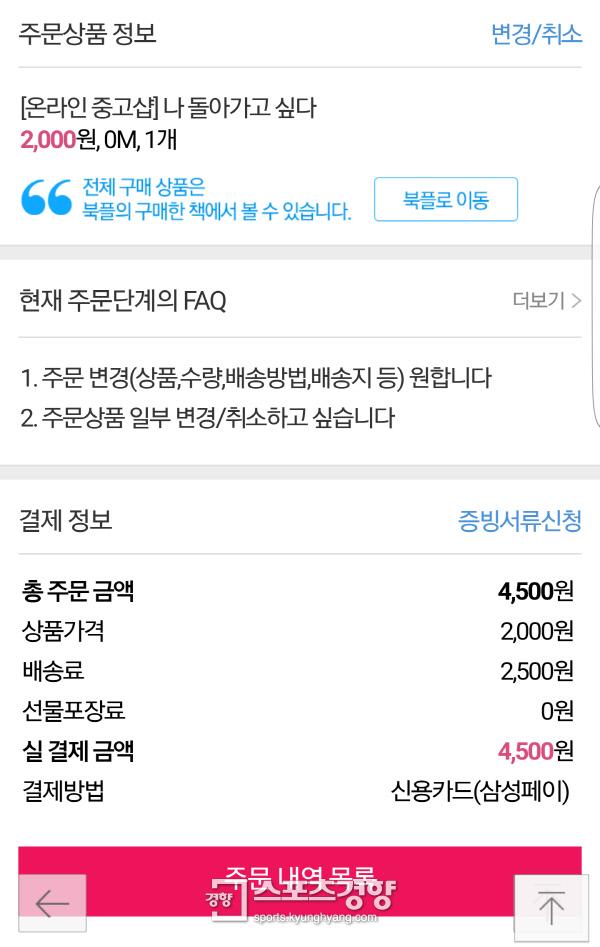 홍준표 대선후보 자서전 <나 돌아가고 싶다> 중고 구매완료 화면. 스포츠경향DB