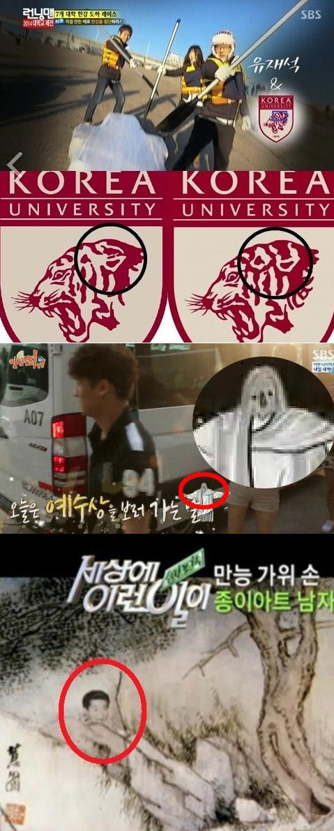 2014년 SBS 전파를 탄 '일베' 관련 이미지. /온라인 커뮤니티