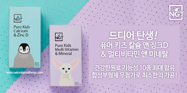 네츄럴굿띵스, 성장기 어린이 건강 돕는 '퓨어 키즈 시리즈' 비타민 2종 출시