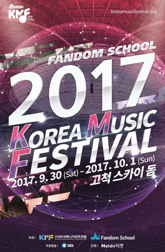 '코뮤페' 포스터. 사진 한국매니지먼트연합
