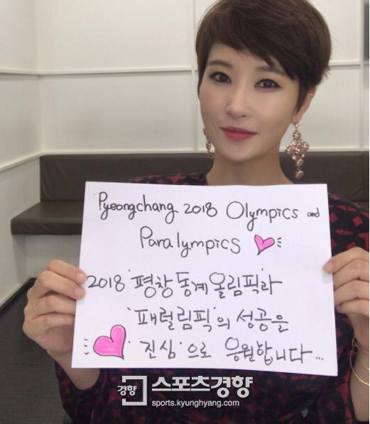 배우 김선아 2018 평창 동계올림픽 홍보 릴레이 참여 사진. 사진 씨네스엔터테인먼트