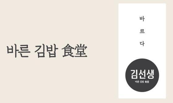 '바르다 김선생'도 갑질 논란…일회용품 가맹점주에 강매