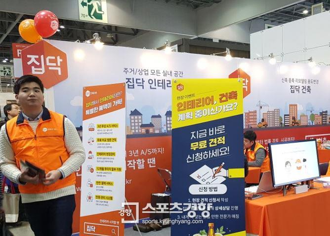 2018 경향하우징페어에 참가한 '집닥' 부스에서 견적 신청을 받고 있다.