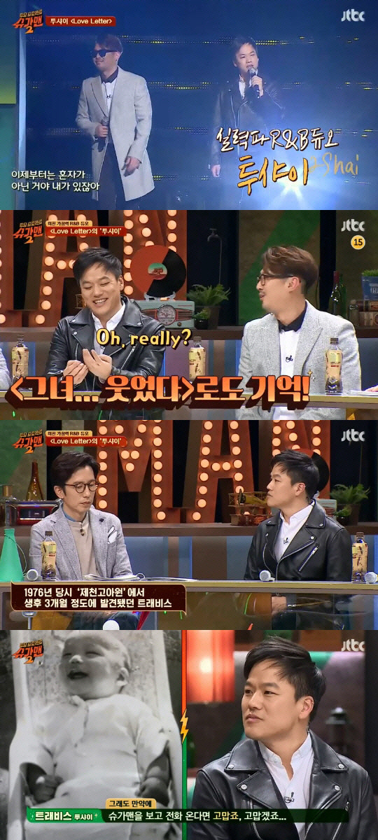 그룹 투샤이 멤버 트래비스가 자신이 입양아라고 밝혔다. / JTBC 예능 프로그램 '투유 프로젝트-슈가맨2'