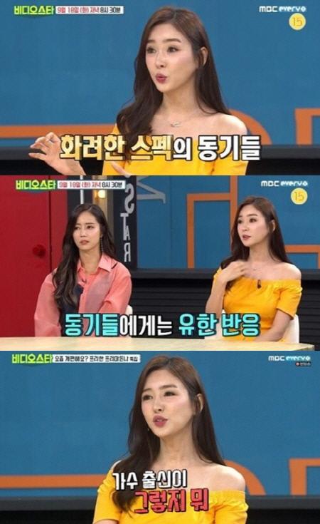 MBC에브리원 화면 캡처