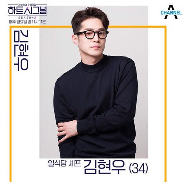 종합편성채널 채널A '하트시그널2' 김현우, 사진제공 채널A
