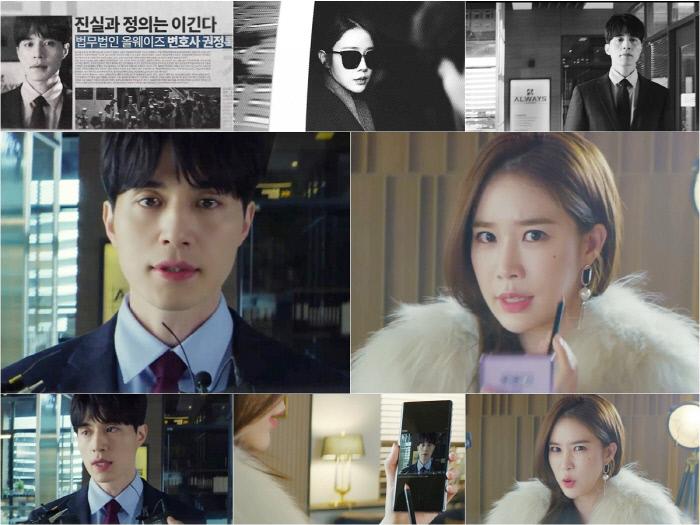 '진심이 닿다' 이동욱 캐릭터 티저 공개… 에이스 변호사 '권정록' 완벽 변신!   인스티즈