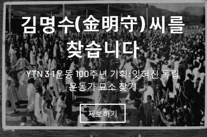 """""""김명수 씨를 찾습니다""""… YTN 3·1 운동 100주년 기획 '잊혀진 독립운동가 묘소 찾기'"""