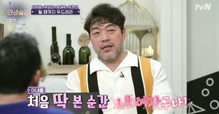 tvN '인생술집' 캡처