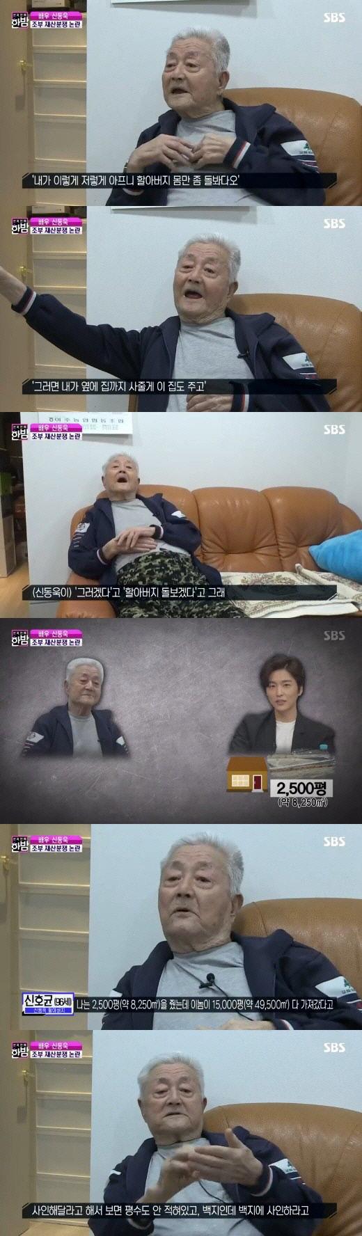 SBS '본격 한밤연예' 캡처