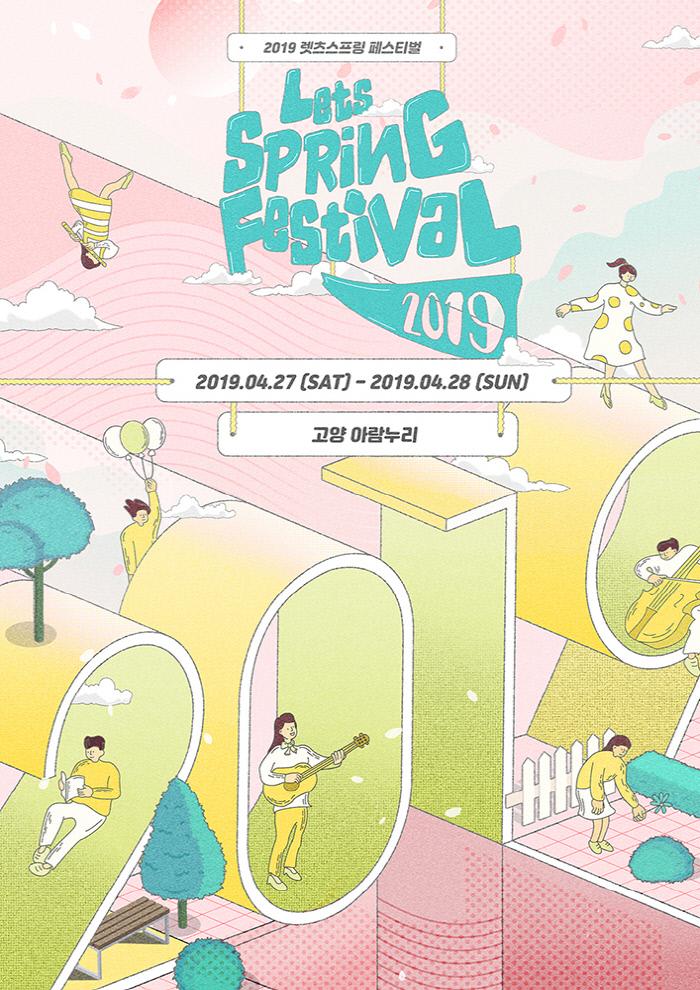 렛츠스프링 페스티벌 4월 27~28일 개최