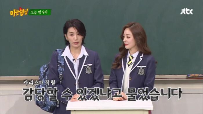 '아는 형님' 김서형-오나라. 사진제공 JTBC