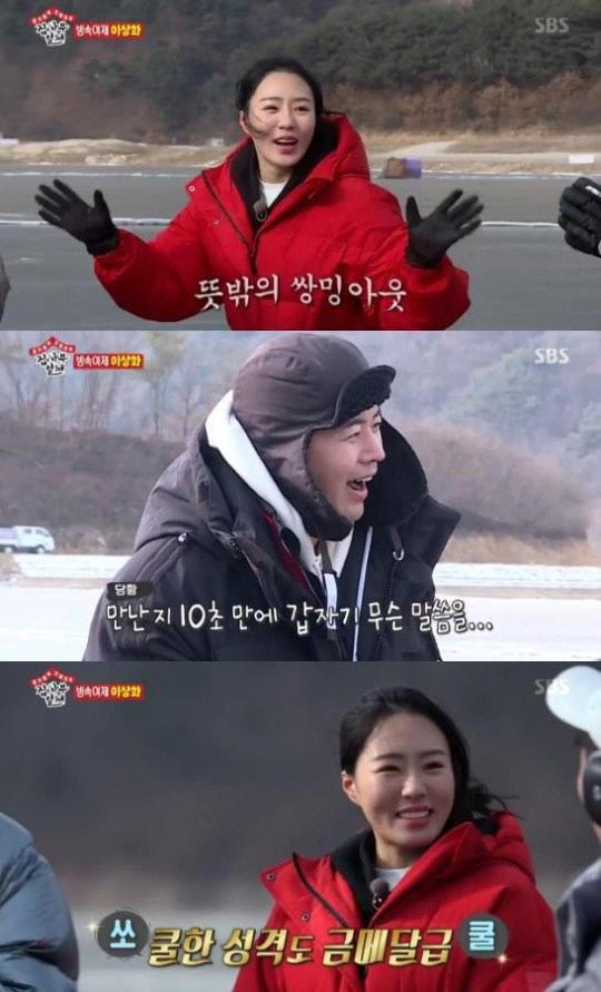 '집사부일체'에 출연한 이상화. SBS 캡처